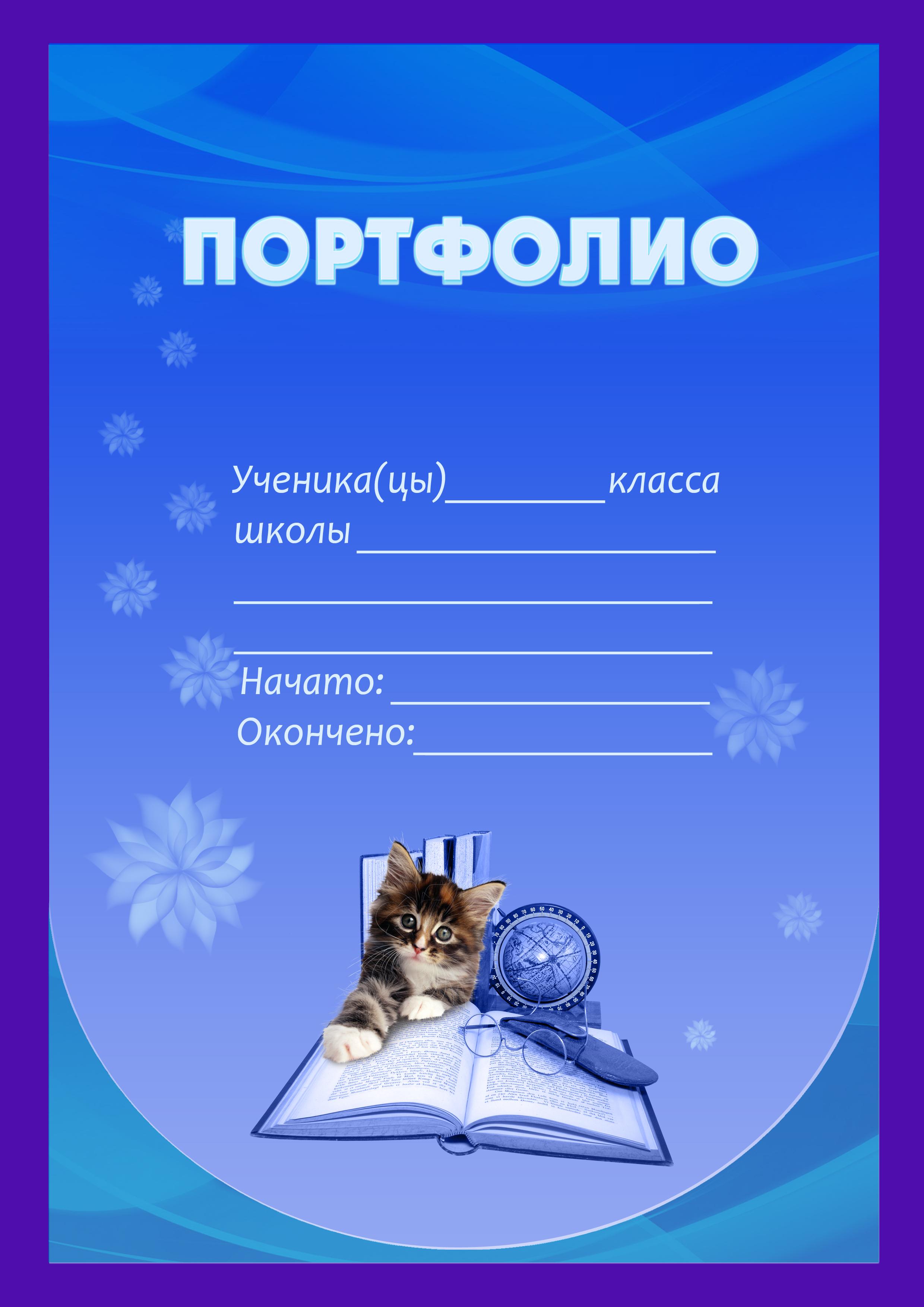 Титульный лист портфолио ученика начальной школы образец 6 фотография
