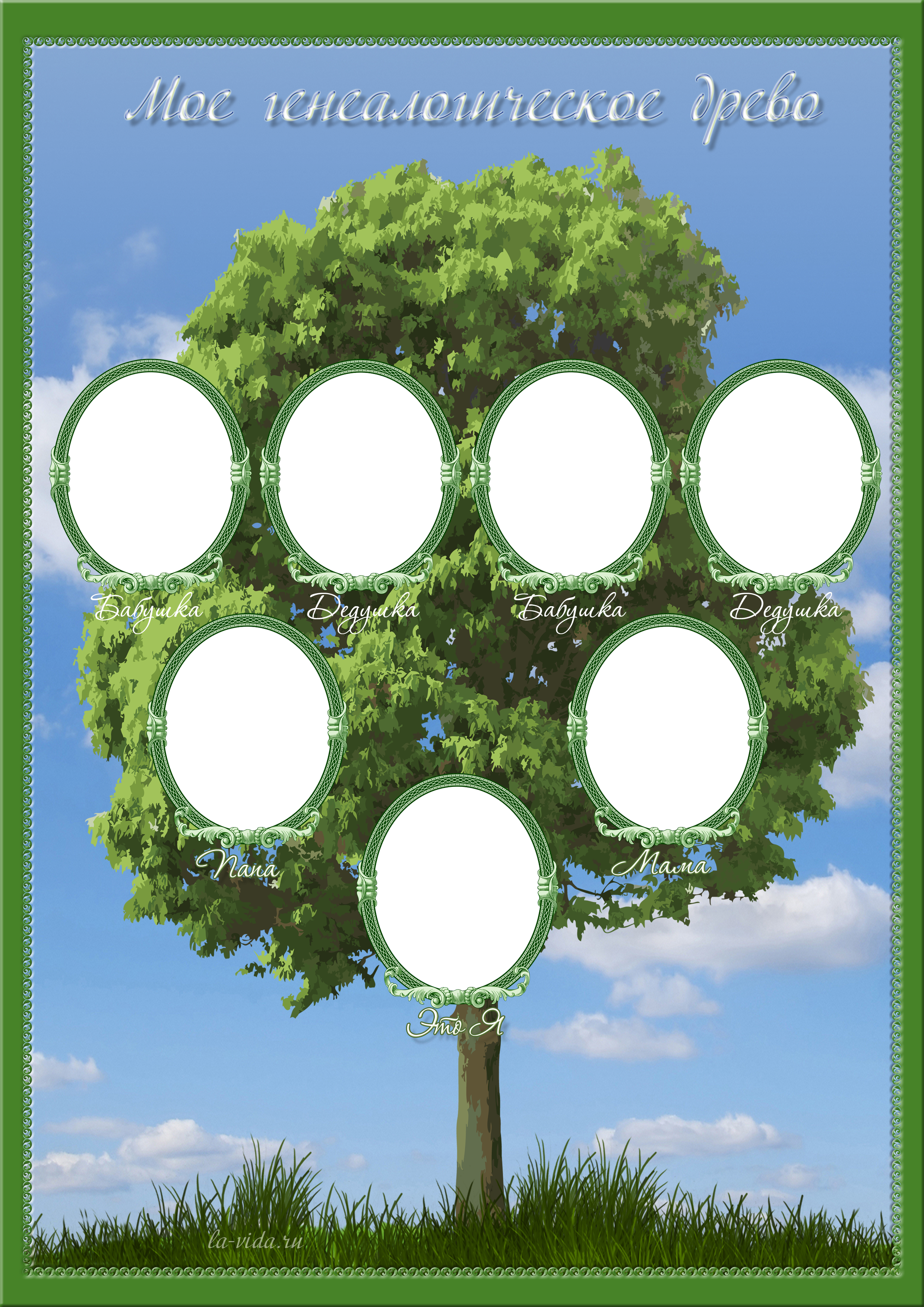 Древо для семьи генеалогическое шаблон